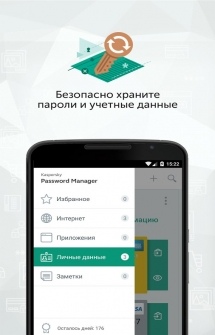 Приложение Kaspersky Password Manager на Андроид