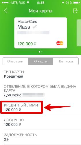 кредитная карта сбербанк онлайн лимит по карте