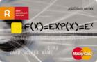«Экспонента» Platinum — Дебетовая карта / MasterCard Platinum