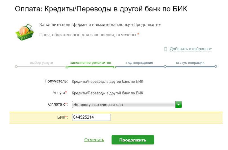 оплатить кредит почта банка сбербанк онлайн узнать