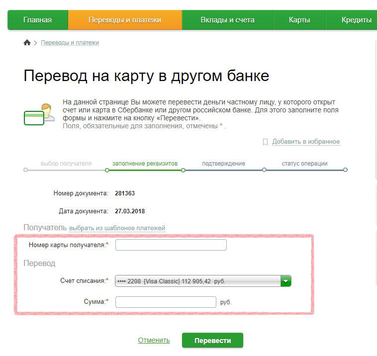как оплатить кредит со сбербанк онлайна в банк тинькофф