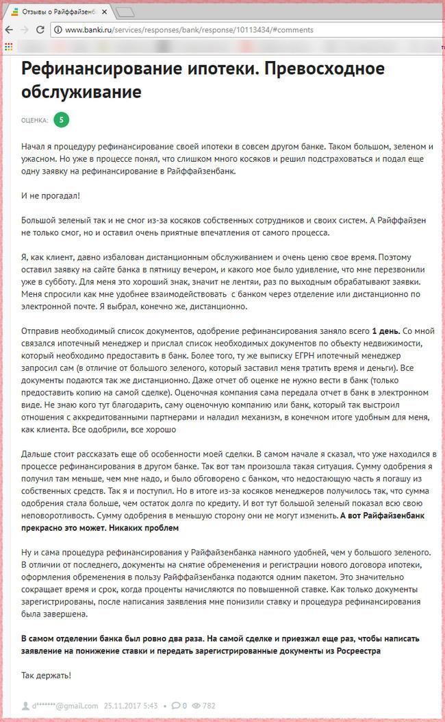 рефинансирование кредитов в альфа банке калькулятор x-fin.ru credit agricole e bank
