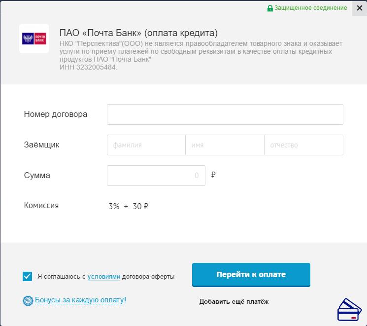 Подать заявку на кредит во все банки онлайн с плохой кредитной историей москва
