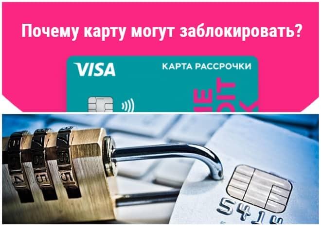 Как закрыть кредитную карту хоум кредит почему приставы арестовывают счета