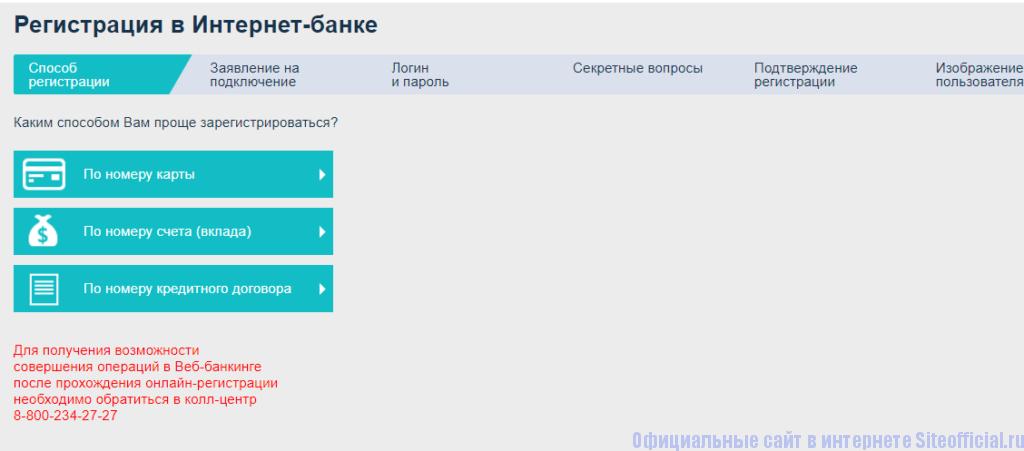 Рнкб интернет банк кредиты хоум кредит личный кабинет по дате