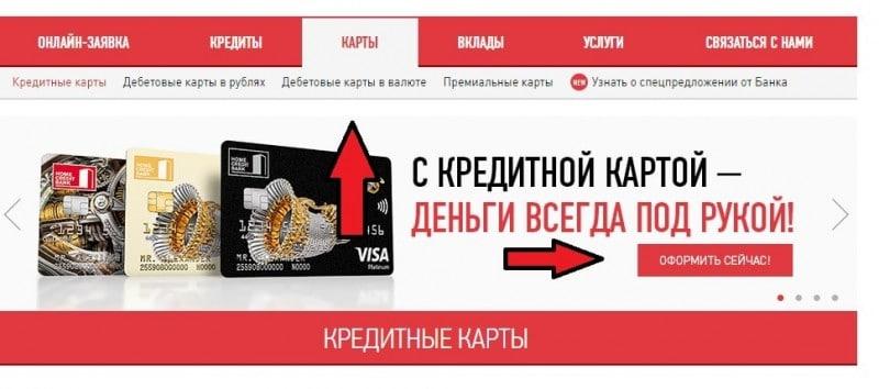 кредитная карта хоум онлайн заявка