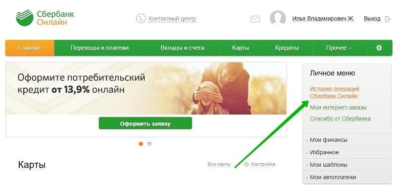 ... операций». как распечатать чек в Сбербанк Онлайн если платеж уже  проведен be139e68ddd