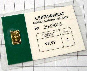 Стоимость 1 гр золота в сбербанке на сегодня. Интернет-журнал о ... 2cd2274de95