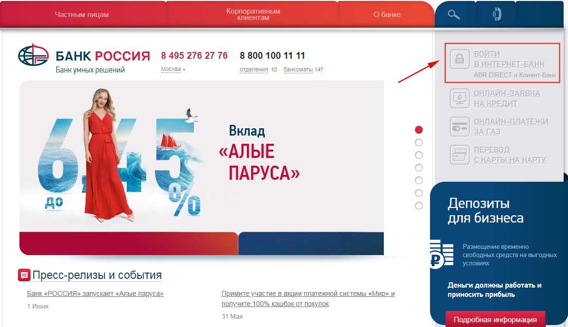 Потребительский кредит в банке россия в севастополе возврат денег за страхование кредита
