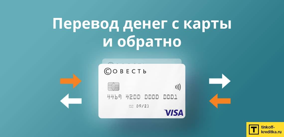 можно с кредитной карты перевести деньги 5000 рублей
