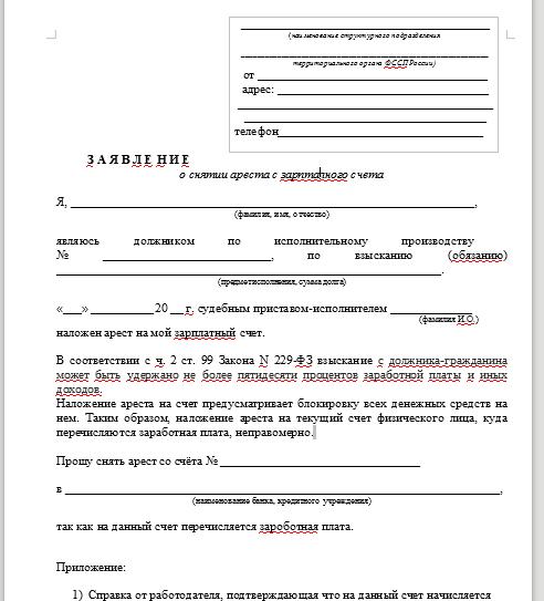 Приставы арестовали счет для заработной платы судебные приставы списали средства со счета за долги