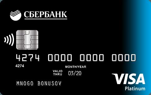сбербанк кредитные карты условия и проценты альфа