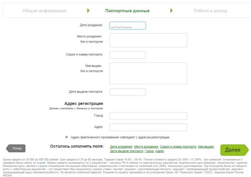 взять кредит в ренессанс банке онлайн заявка на кредит наличными
