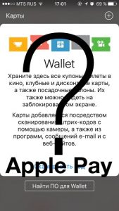 Apple Pay нет в меню