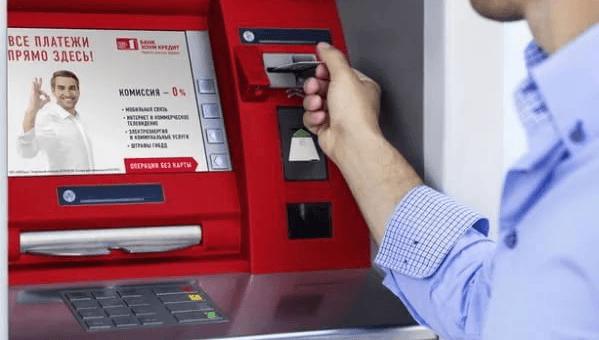 Банк хоум кредит банкоматы в москве и московской области