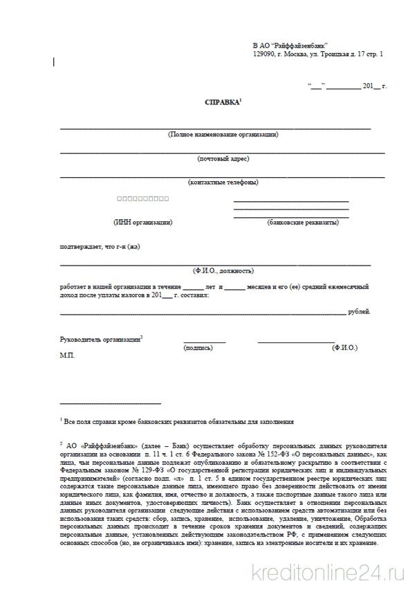 Банк уралсиб справка о доходах по форме банка скачать пакет документов для получения кредита Деловой центр (МЦК)