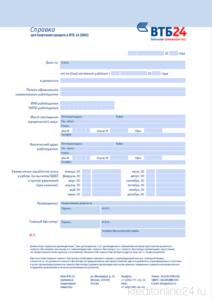 Втб справка для ипотеки по форме банка втб 24 втб 24 кредит документы на кредит