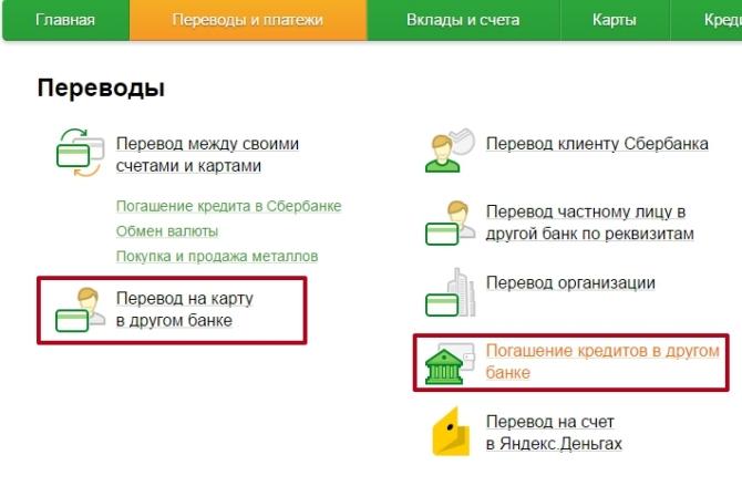 оплатить онлайн кредит тинькофф по договору 1 300