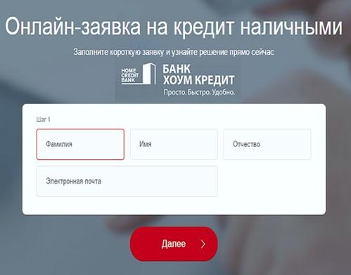 Хоум кредит онлайн заявка кредит с плохой кредитной истории смоленске