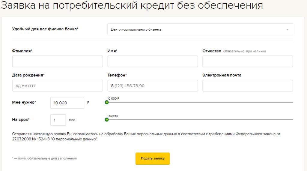 калькул¤тор потребительского кредита онлайн 8 сери¤