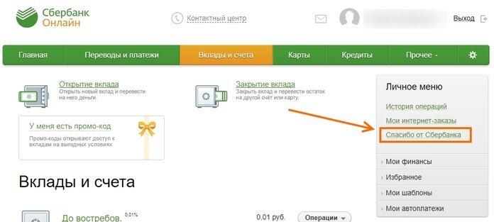 Банк ПСА Финанс Рус — рейтинг, отзывы, адрес, официальный сайт, номера телефонов горячей линии в Краснодаре 78