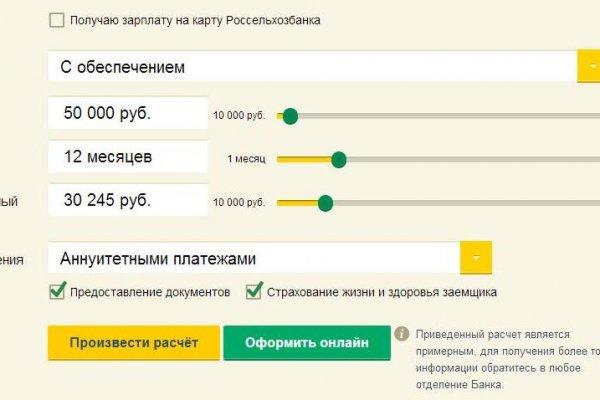 Как взять кредит онлайн в россельхозбанке карту взять кредит с 21 года онлайн заявка