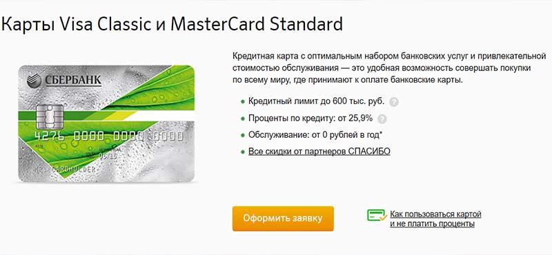 Расчет кредита по ежемесячному платежу