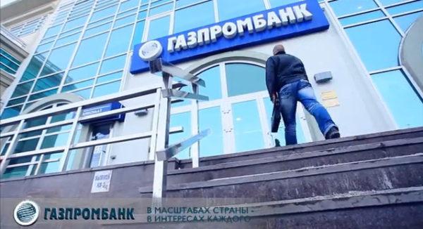 газпромбанк подать заявку на кредит наличными онлайн заявка