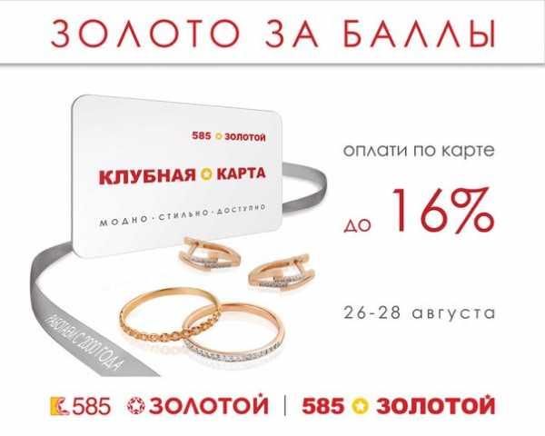 Бонусная карта от сети магазинов 585 GOLD , позволит Вам экономить на  покупке ювелирных изделий до 20 % от ценника товара . 246d2a59ebf