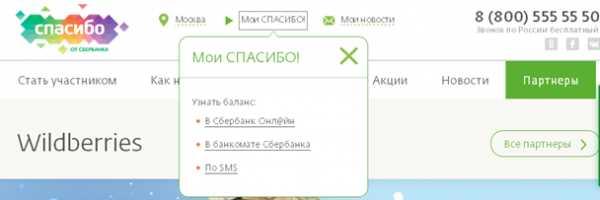 Через интернет или банкомат можно проверить баланс бонусов «Спасибо», а  потратить баллы можно в магазинах-партнерах Сбербанка. Если нет возможности  посетить ... 331081e6ee6