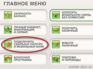 Мобильный банк мошенничество экономный и полный