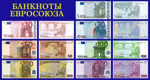 Размен евро на мелкие купюры без комиссии