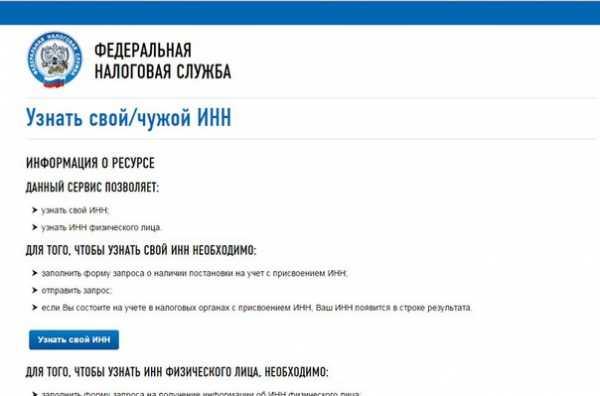 Инн армии россии для кредита онлайн заявка на кредит без посещения банка