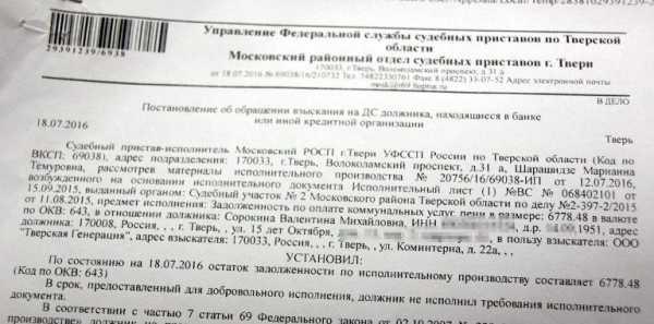 Приставы арестовали счет в пенсионном фонде арест расчетного счета ип судебным приставом