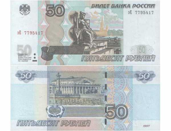 Изображение - Какой город на 50 рублевой купюре kakoj-gorod-izobrazhen-na-50-rublevoj-kupyure_1