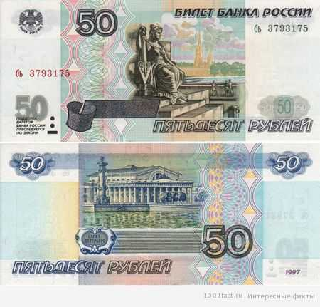 Изображение - Какой город на 50 рублевой купюре kakoj-gorod-izobrazhen-na-50-rublevoj-kupyure_11