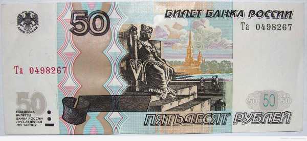 Изображение - Какой город на 50 рублевой купюре kakoj-gorod-izobrazhen-na-50-rublevoj-kupyure_3