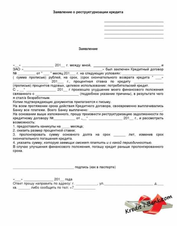 Залог права аренды помещения