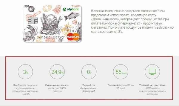 отп банк кредит наличными онлайн img
