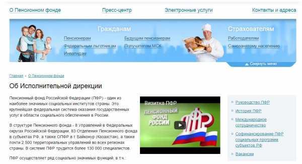 Сайт пфр россии программы скачать программа взлом страница скачать