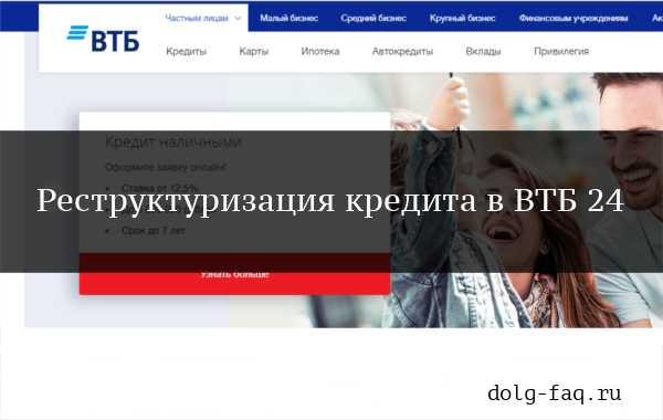 втб реструктуризация кредита заявка онлайн подать