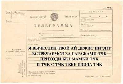 Извещение о расторжении договора