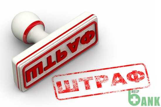 Максимальные штрафы за просрочку кредита погашение долга материалами