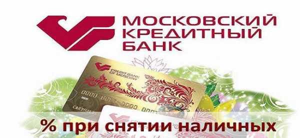 комиссия за снятие с кредитной карты мкб