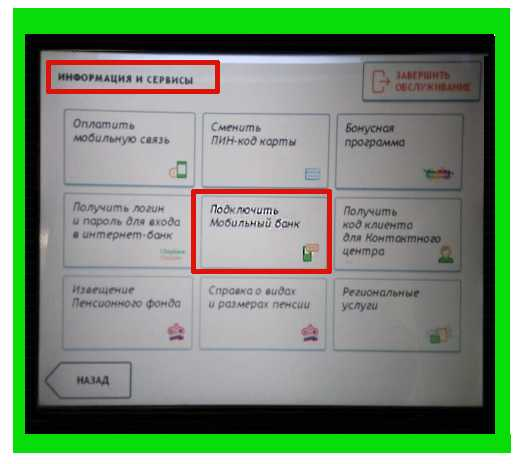 подключение банк онлайн сбербанк вебмани займ личный кабинет