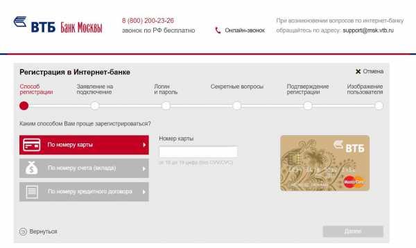 Втб 24 личный кабинет регистрация ип сдача отчетности в электронном виде в казани
