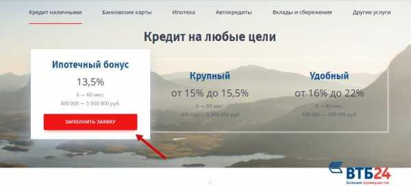 втб 24 банк онлайн заявка на кредит