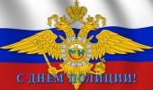 Коломенских полицейских поздравили  с профессиональным праздником