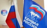 График приема населения в Общественной приемной местного отделения партии «Единая Россия»
