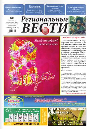 Региональные вести выпуск 19